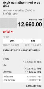 DMK - sin