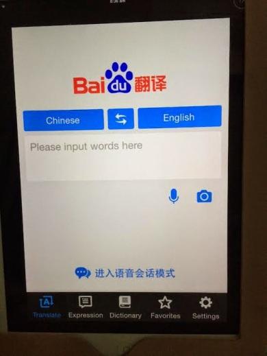 baidu-translation-app