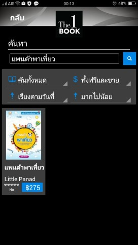 pandabook_183