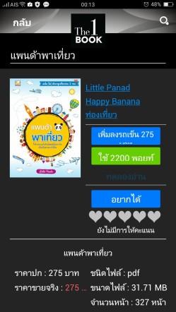 pandabook_5543.jpg