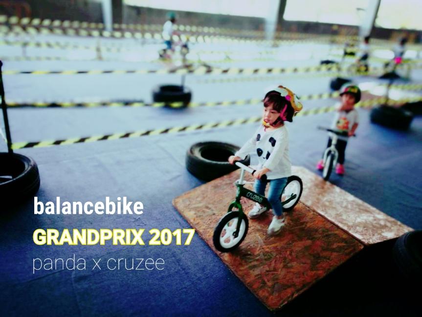 กิจกรรมนอกบ้าน กับ Balance Bike จักรยานขาไถ ช่วยฝึกพัฒนาการให้เด็กเล็ก