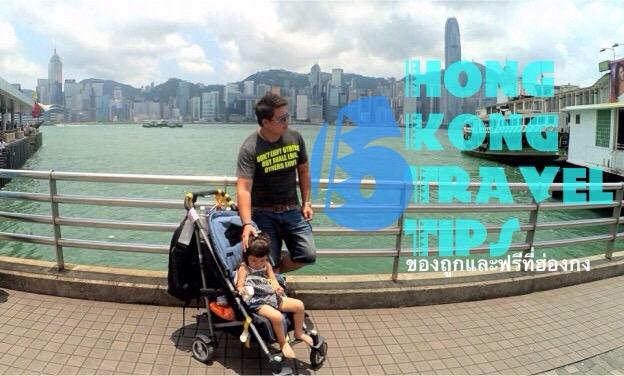 6 Hong Kong Travel Tips ช่วยประหยัด | ถูกและฟรีมีที่ฮ่องกง