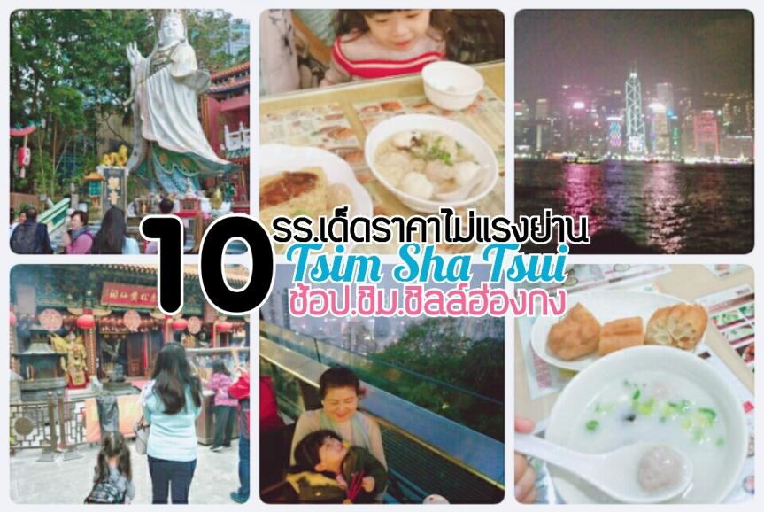 10 ที่พักฮ่องกงย่านจิมซาจุ่ยสำหรับทั้งสายช้อปและสายชิมร้านอร่อย