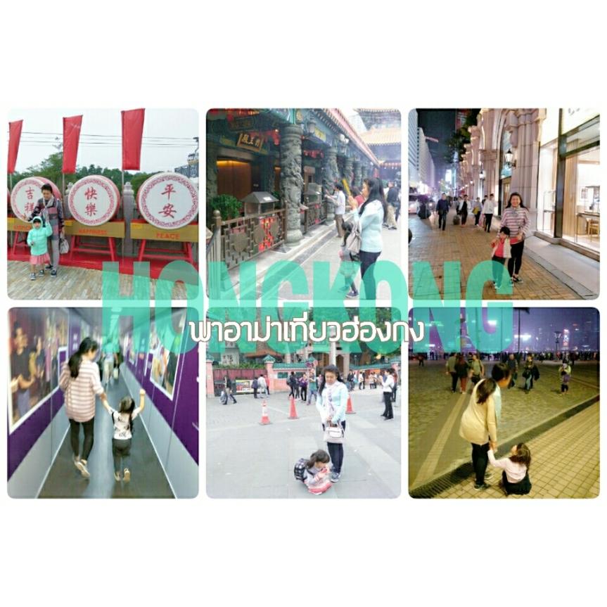 แพนด้าพาอาม่าเที่ยวฮ่องกง โปรแกรม 3 วัน 2 คืนแบบช้าๆ ชิวๆสำหรับครอบครัว