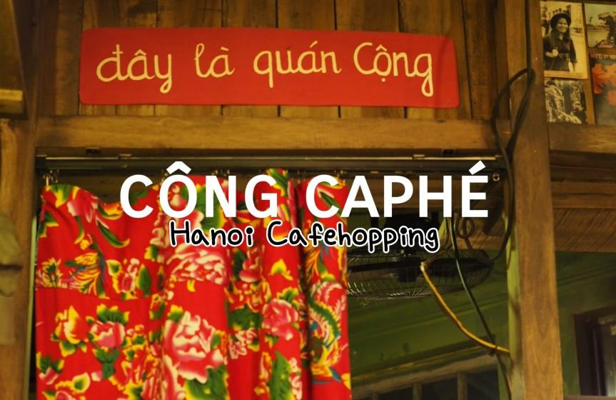 Cafehopping in Hanoi ร้านกาแฟ theme เวียดนาม บรรยากาศดีกลางเมืองฮานอย #3 CongCaphe